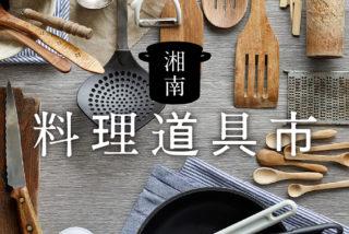 湘南料理道具市