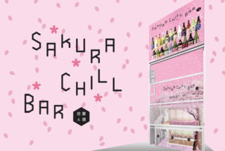 SAKURA CHILL BAR by 佐賀ん酒