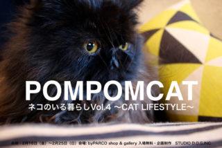 ネコのいる暮らし展 ~CAT LIFESTYLE~VOL.4