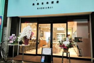 未来日本酒店 KICHIJOJI