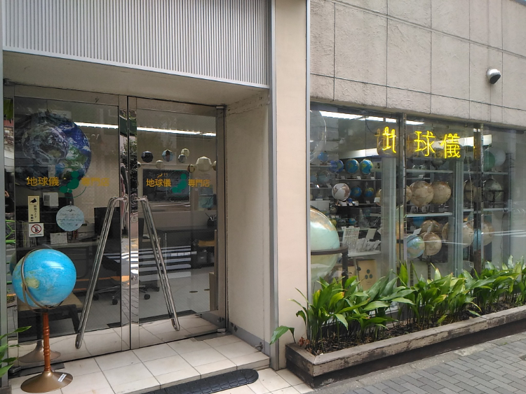 東京・人形町にある地球儀専門店