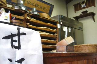 中村屋麹店
