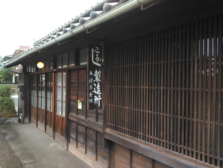 中村屋麹店のファサード