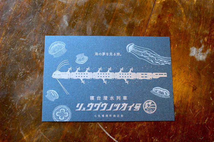 ポストカード 寝台潜水列車