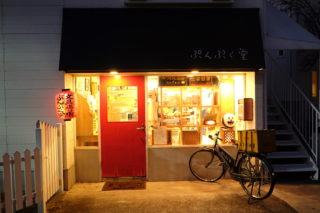 ぷんぷく堂 本八幡 文具店 店舗 外観