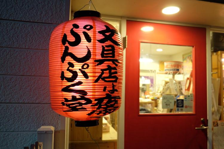 ぷんぷく堂 本八幡 文具店 赤提灯