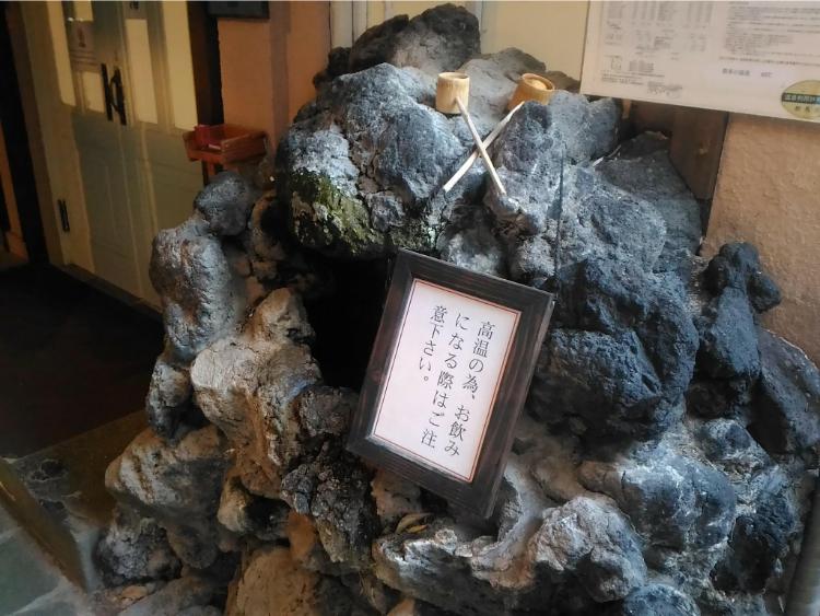 元禄の湯の飲泉所