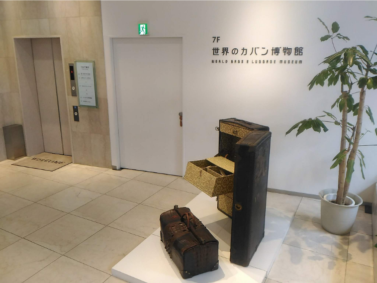 世界のカバン博物館1階エントランス