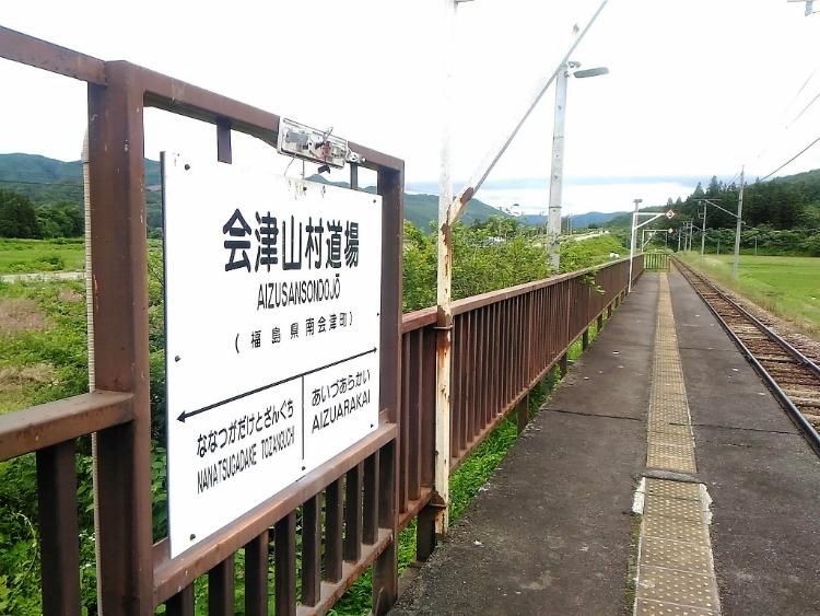 ONESTORY南会津会津山村道場駅