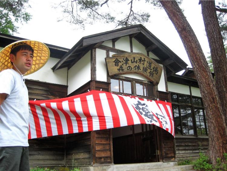 ONESTORY会津山村道場