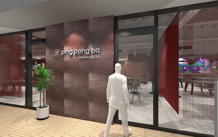 ping-pong ba 大塚