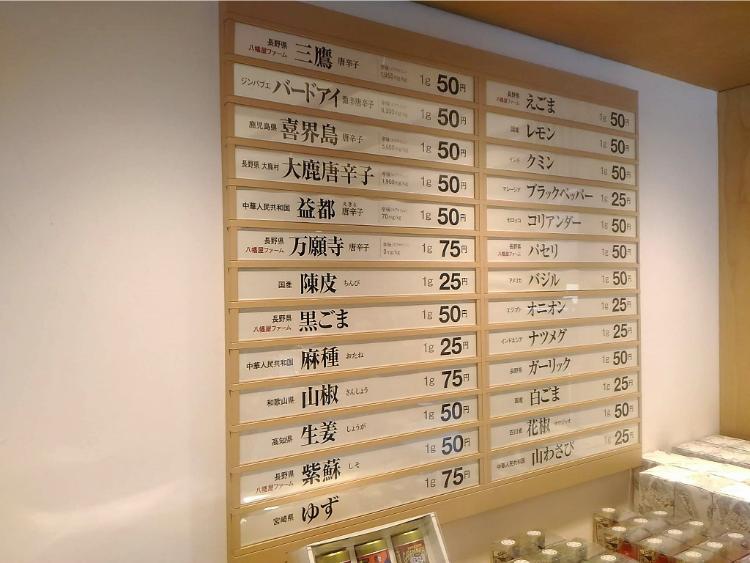 屋礒五郎本店七味素材
