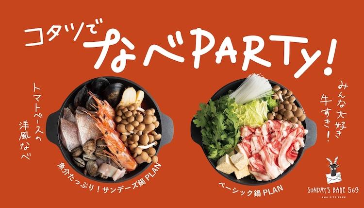 SUNDAY'S BAKE 569 コタツで鍋PARTY!