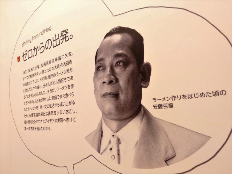 カップヌードルミュージアム横浜安藤百福