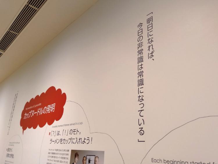 カップヌードルミュージアム横浜展示2