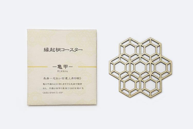 kicoru|縁起柄コースター 亀甲